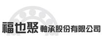 福也聚軸承股份有限公司